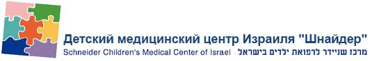 """Детский медицинский центр Израиля """"Шнайдер"""""""